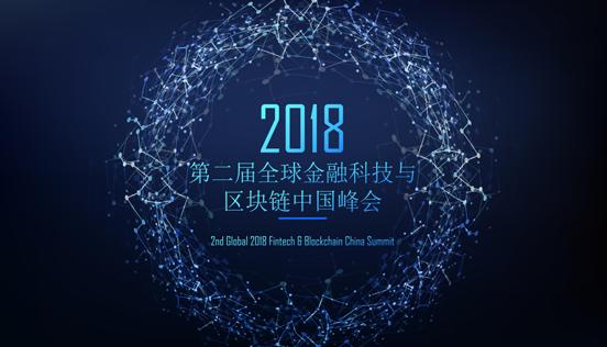 第二届全球金融科技与区块链中国峰会即将在沪召开!_aicoin_图1