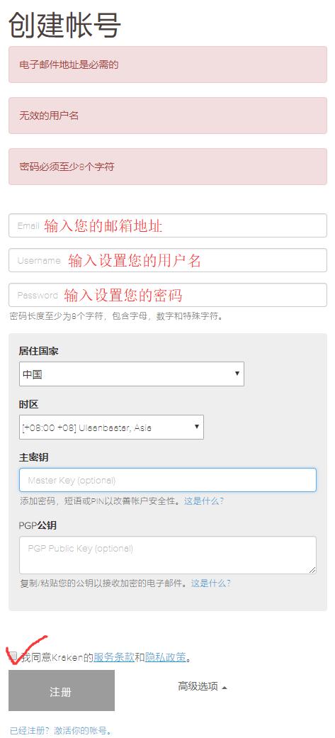 Kraken账号注册教程_aicoin_图2